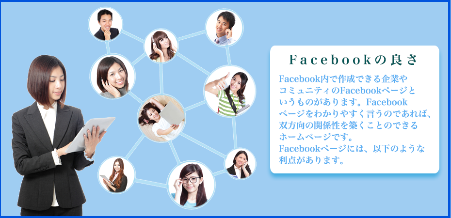 acebook内で作成できる企業やコミュニティのFacebookページというものがあります。Facebookページをわかりやすく言うのであれば、双方向の関係性を築くことのできるホームページです